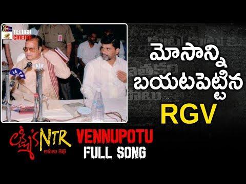 Vennupotu Full Song | RGV Lakshmi's NTR Movie Songs | RGV | Kalyani Malik | Sira Sri | Telugu Cinema