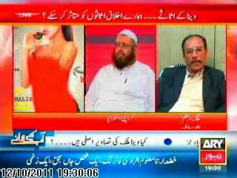 Veena Malik's Father with Iqrar ul Hassan ARY News Special part 2