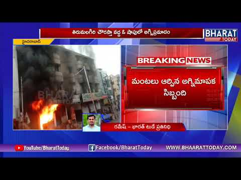 Fire Accident at Tirumalagiri Cross Roads | Hyderabad | Bharattoday