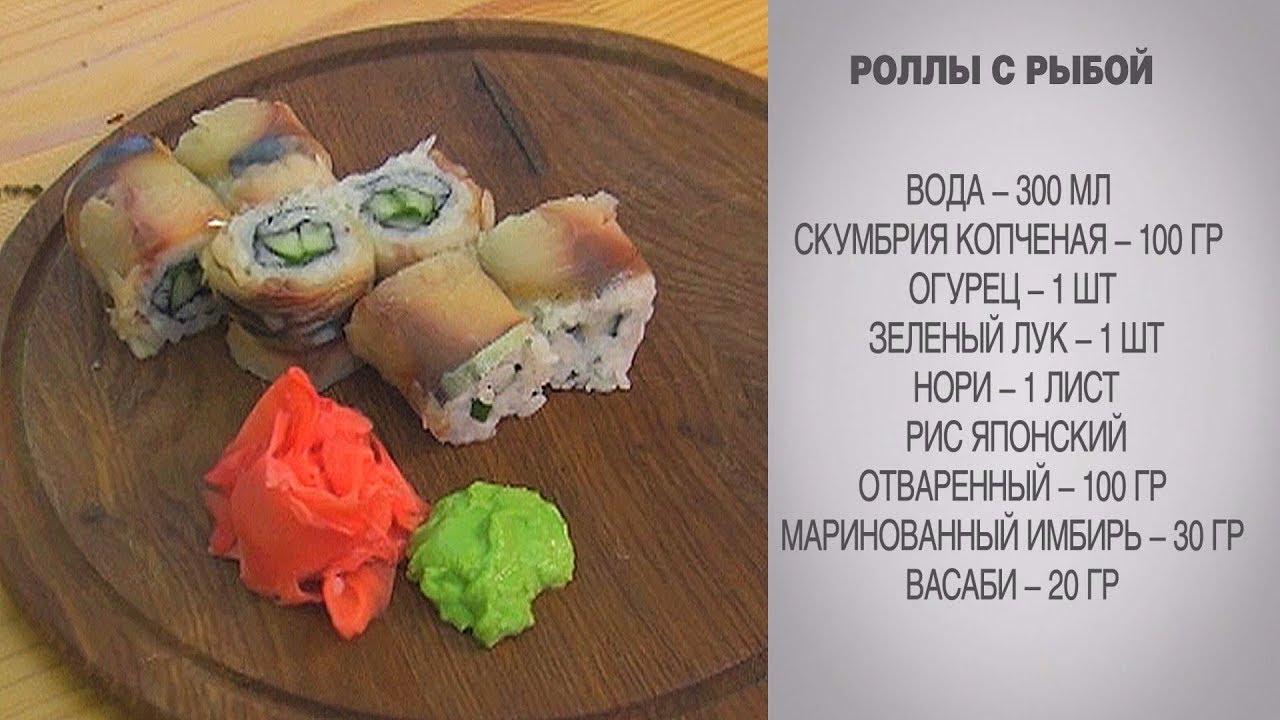 Рецепты роллов и суши в домашних условиях