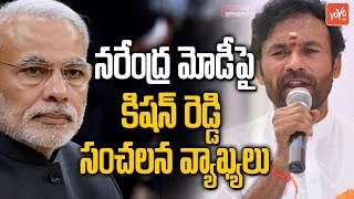 BJP MLA Kishan Reddy Sensational Comments on Narendra Modi | AP Special Status