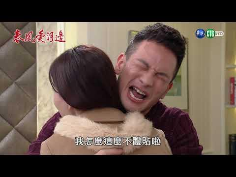 台劇-春風愛河邊-EP 50