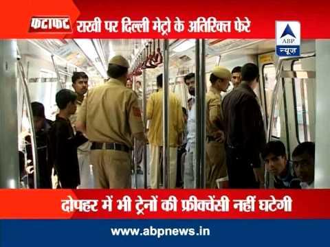 Delhi: Extra metro trains for Raksha Bandhan