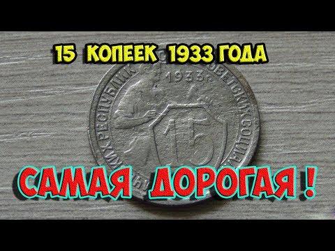 Купить 15 копеек 1933 года цена монеты стоимость