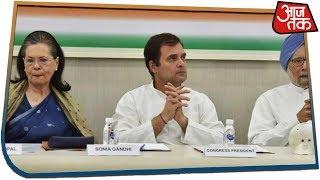 अपने ही दिगज्जो से नाराज हुए Rahul Gandhi !
