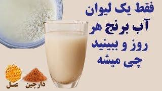 فقط یک لیوان آب برنج هر روز و ببینید چی میشه