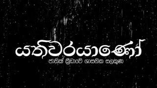 Yathiwarayano [යතිවරයාණෝ] - Full Episode