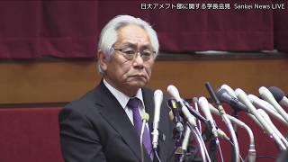 日本大学アメフト部に関する学長会見   Sankei News LIVE