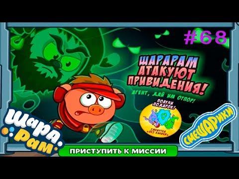 Смешарики Шарарам #68 Дай отпор ПРИВИДЕНИЯМ! Детское видео Игровой мультик Обзор квеста