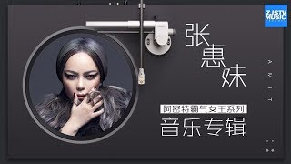 [ 张惠妹 - 阿密特霸气 - 音乐专辑 ] A Mei Music Albums /浙江卫视官方HD/