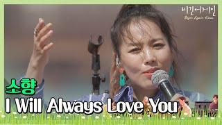 🎤 첫 소절부터 소름 쫙↗ 소향Sohyang의 ′I Will Always Love You′♬ 〈비긴어게인 코리아beginagainkorea〉 6회