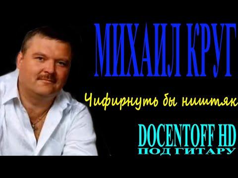 Михаил Круг - Чифирнуть бы ништяк (Docentoff. Вариант исполнения песни Михаила Круга)
