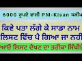 Method To Check Name In PM Kisan Scheme mp3