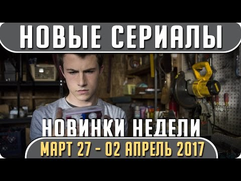 Новые сериалы: Весна 2017 (Март 27 - 02 Апрель) Выход новых сериалов 2017 #Кино