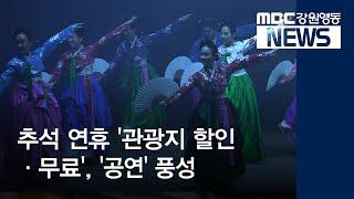 R]추석 연휴 '관광지 할인·무료', '공연' 풍성