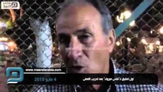 مصر العربية | اول تعليق لـ