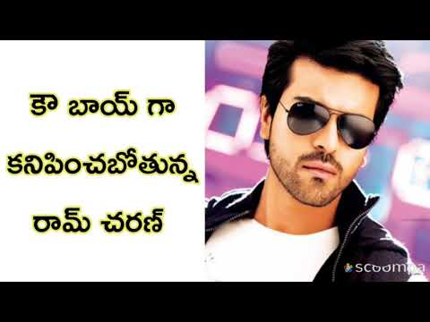 Ram Charan As Cowboy | Charan Upcoming Movie | Tollywood Updates | Filmy Flakes