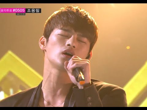 Seo In-guk - With laughter or with tears, 서인국 - 웃다 울다, Music Core 20130511