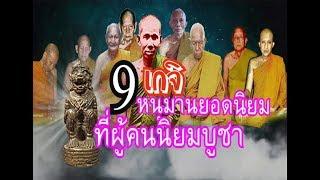 9 หนุมานยอดนิยมของ9พระเกจิดัง