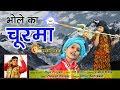 Kawad Song 2017 #Bhole Ka Churma #भोले का चूरमा #Bhole Baba Bhajan #Raju Punjabi #VR Bros