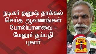 Affidavits filed by Actor Dhanush are all fake – Melur Couple Complains | Thanthi Tv
