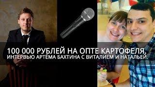 Истории успеха | Интервью с учениками | Артем Бахтин