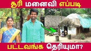 சூரி மனைவி எப்படி பட்டவங்க தெரியுமா?   Tamil Cinema   Kollywood News   Cinema Seithigal