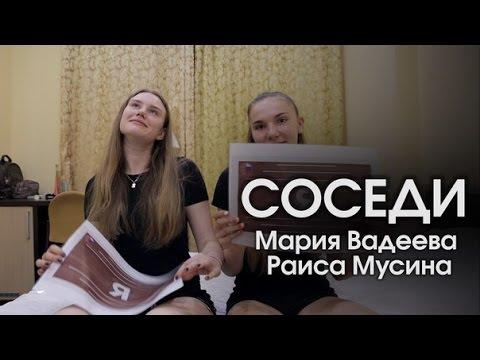 Соседи / Мария Вадеева и Раиса Мусина