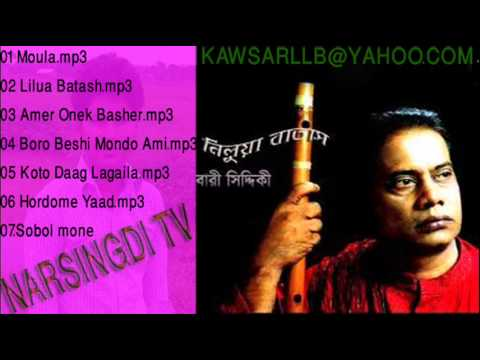 Nilua Batash By Bari Siddiqui Bangla K video