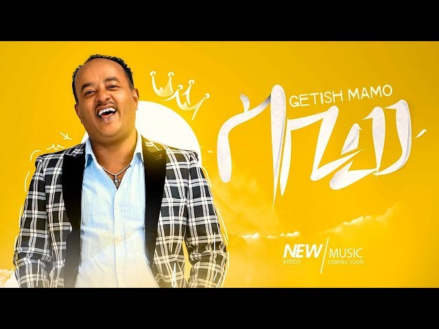 Getish Mamo - Sabiw (Tekebel 5) - New Ethiopian Music 2019