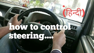 How to control steering|lesson 26|learn car driving in Hindi for beginners|Learn to turn