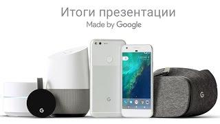 Итоги презентации Google 4 октября за 8 минут. Google Pixel и другие новинки.