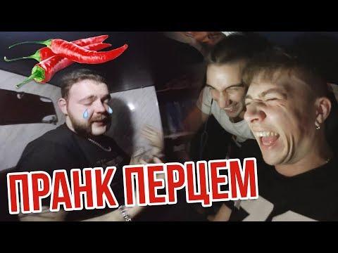 ПРАНК ПЕРЦЕМ В ПОЕЗДЕ | РАЗГРОМИЛИ ВАГОН | Поездка в Николаев РокоТур / Стас Агапов