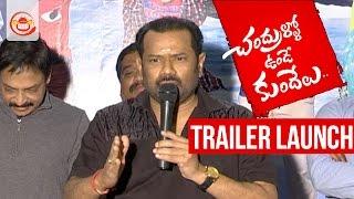 Chandrullo Unde Kundelu Trailer Launch - Venkata Reddy Vusirika