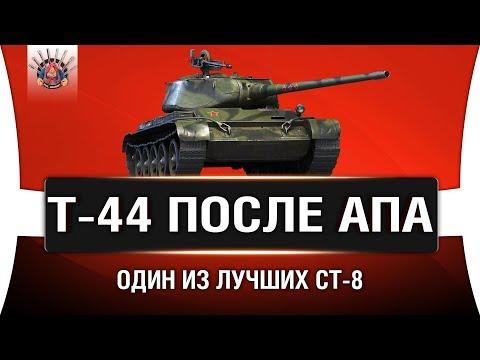Т-44 ОДИН ИЗ ЛУЧШИХ СТ-8 | #ЛРП