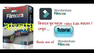How To Edit Video - Video edit bangla tutorial By  Wondershare : Filmora. video edit bangla