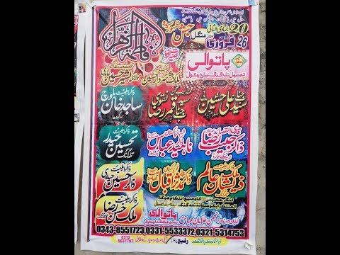 Live Jashan 26 Feb 2019 Patwali