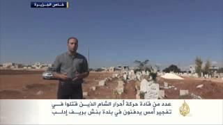 قادة حركة أحرار الشام يدفنون في بلدة بنش