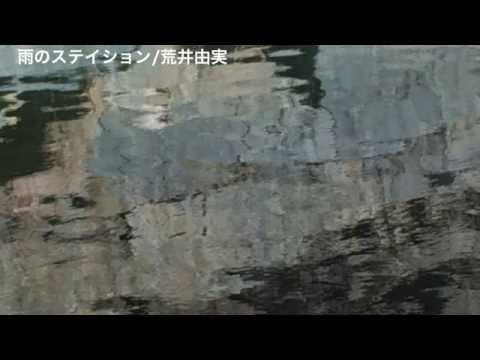 ♬ 雨のステイション / 荒井由実(LIVE)