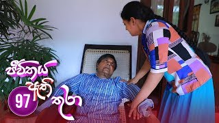 Jeevithaya Athi Thura | Episode 97 - (2019-09-26) | ITN