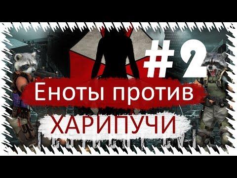 Resident Evil 5 - Еноты против ХАРИПУЧИ (Кооперативные побегушки №2)