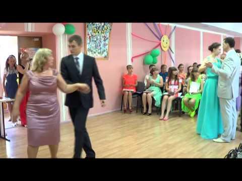 Выпускной 11А Школа № 72,г.Лесной. Танец детей с родителями.