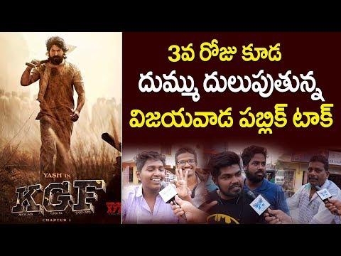 KGF Public Talk @ Vijayawada | Yash, Srinidhi Shetty, Prashanth Neel | Telugu Film Day 3 Response