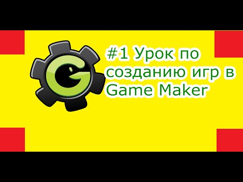 Как создать игру в программе game maker - Pos-volga.ru
