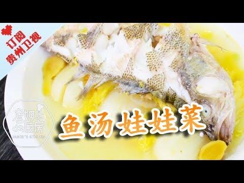 陸綜-詹姆士的廚房-20180415-魚湯娃娃菜