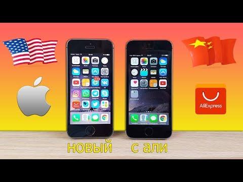 Новый iPhone SE vs Восстановленный iPhone SE с AliExpress - В ЧЕМ РАЗНИЦА