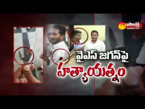 KSR Special Live Show | Attack on YS Jagan mohan Reddy in Vizag Airport - Part 1 || Watch Exclusive