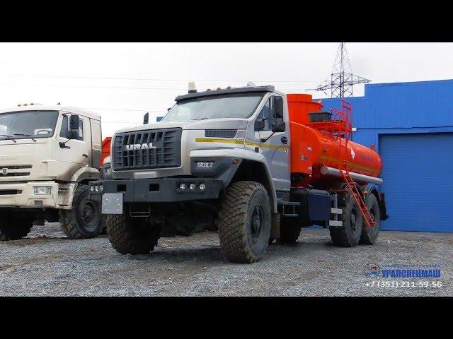 Автотопливозаправщик АТЗ-10 м³ на шасси Урал NEXT 4320-6951-74 производства Уралcпецмаш