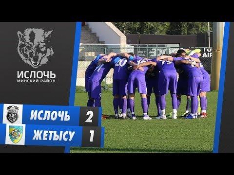 Ислочь - Жетысу 2-1 | Товарищеский матч