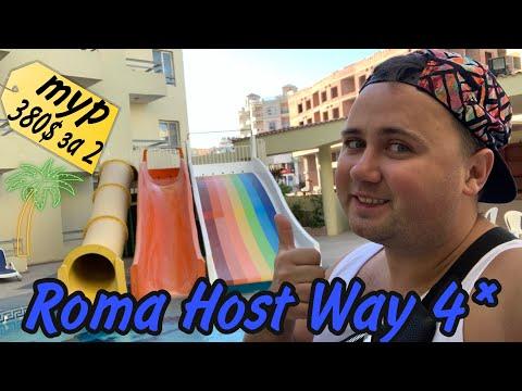 САМАЯ ДЕШЕВАЯ ЧЕТВЕРКА! Roma Host Way Aqua Park Hurghada 4* | Отель Рома Хургада Египет 2021